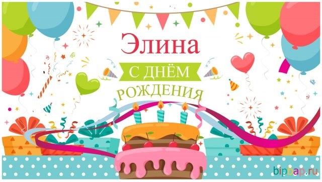 Элина с днем рождения фото и картинки012