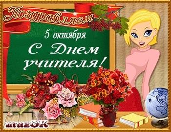 5 октября день учителя открытки и картинки003