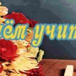 5 октября день учителя открытки и картинки