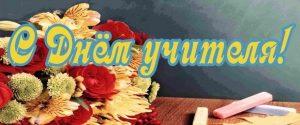 5 октября день учителя открытки и картинки004