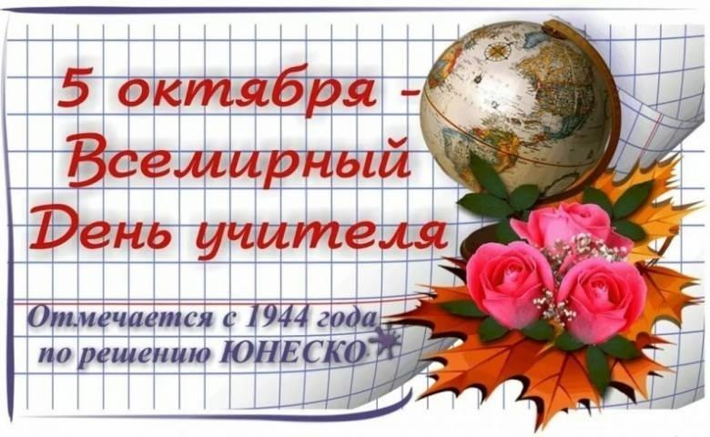5 октября день учителя открытки и картинки005