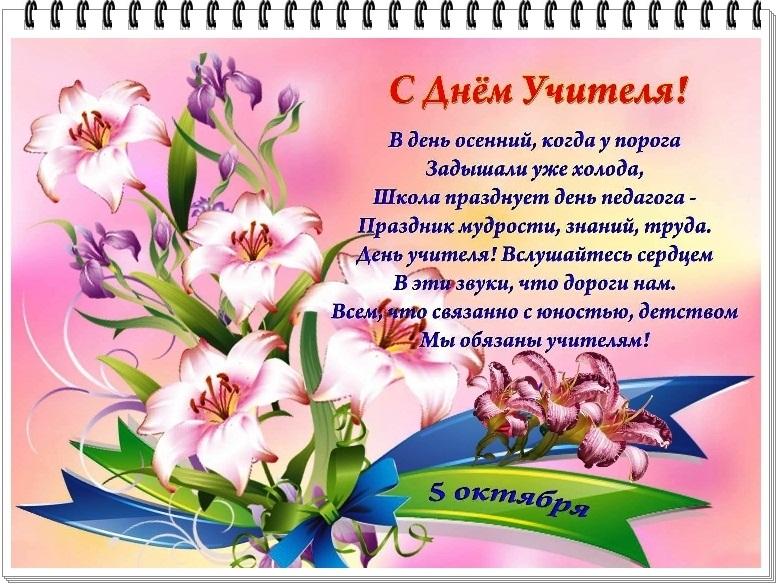 5 октября день учителя открытки и картинки007