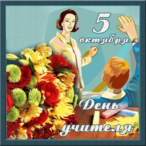 5 октября день учителя открытки и картинки008