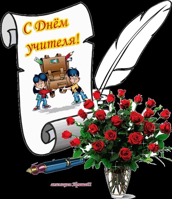 5 октября день учителя открытки и картинки009