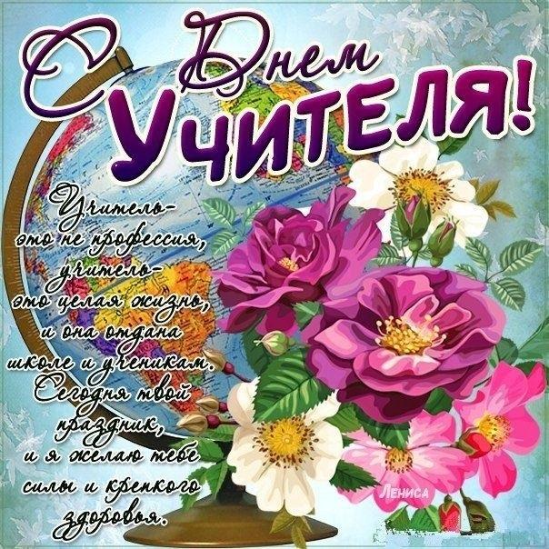 5 октября день учителя открытки и картинки010