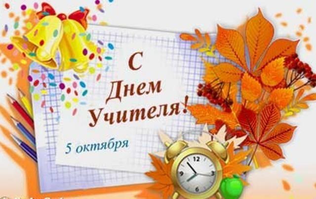 5 октября день учителя открытки и картинки011