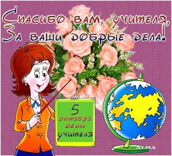5 октября день учителя открытки и картинки013