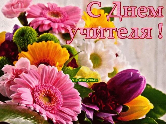 5 октября день учителя открытки и картинки014