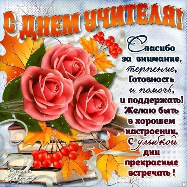 5 октября день учителя открытки и картинки015