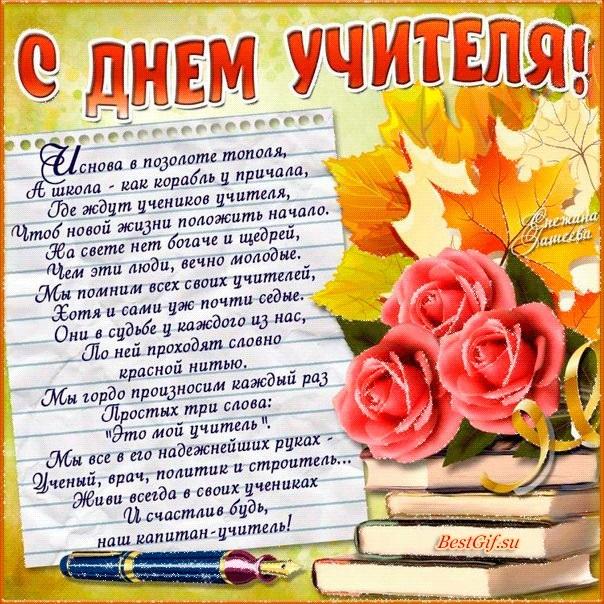 5 октября день учителя открытки и картинки016