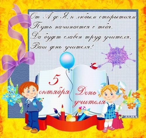 5 октября день учителя открытки и картинки017