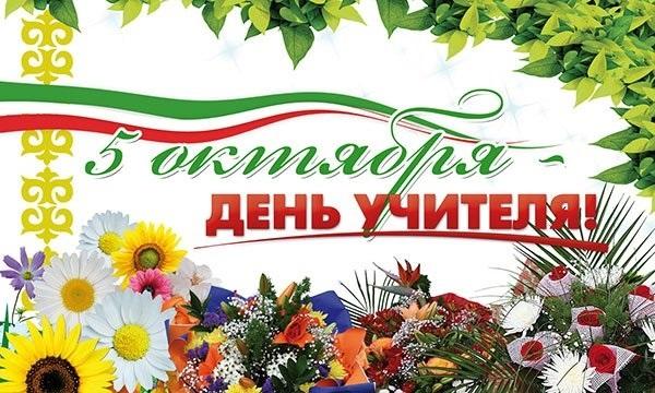 5 октября день учителя открытки и картинки018