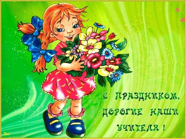 5 октября день учителя открытки и картинки020