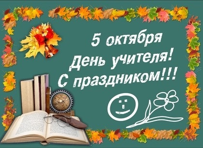5 октября рисунок на день учителя - подборка002