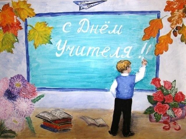 5 октября рисунок на день учителя - подборка004