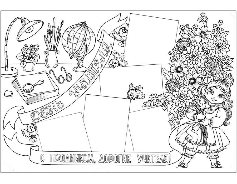 5 октября рисунок на день учителя - подборка008