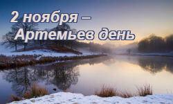Артемьев день фото и картинки (7)