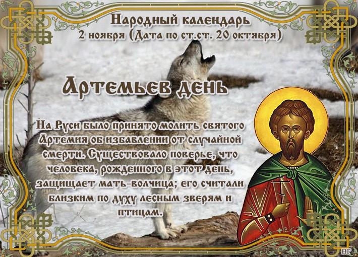 Артемьев день фото и картинки (9)