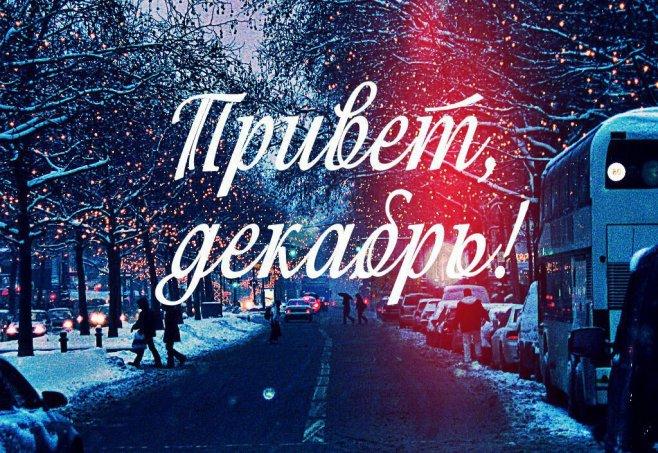 А вот и зима пришла картинки (2)