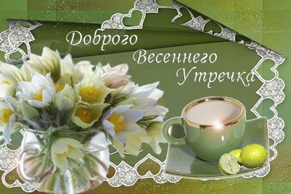 Весенние открытки с пожеланием доброго утра003