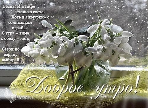 Весенние открытки с пожеланием доброго утра007