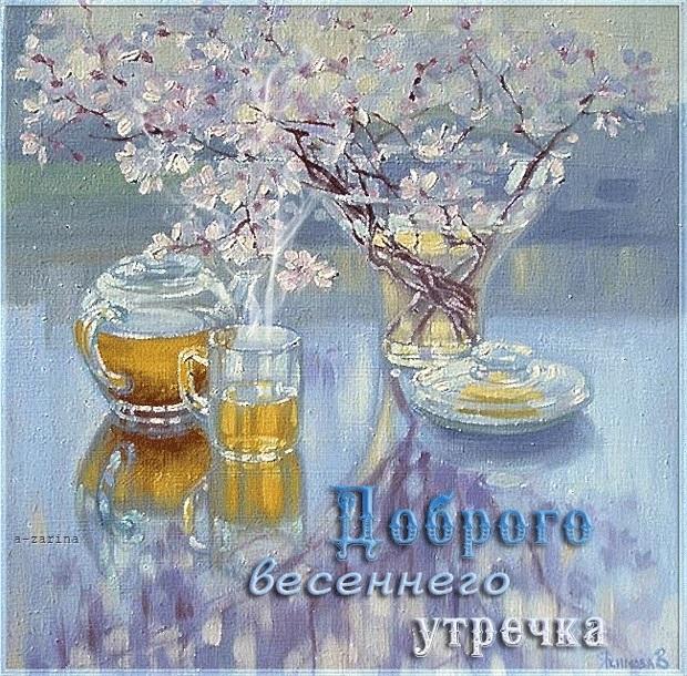 Весенние открытки с пожеланием доброго утра009