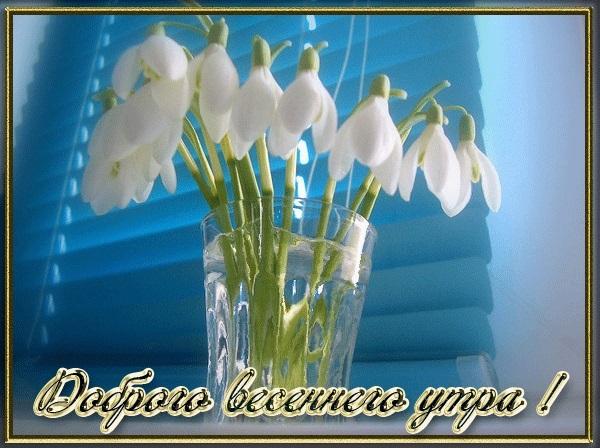 Весенние открытки с пожеланием доброго утра010