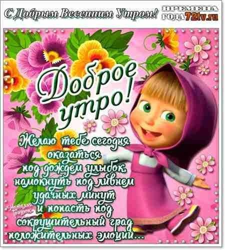 Весенние открытки с пожеланием доброго утра013
