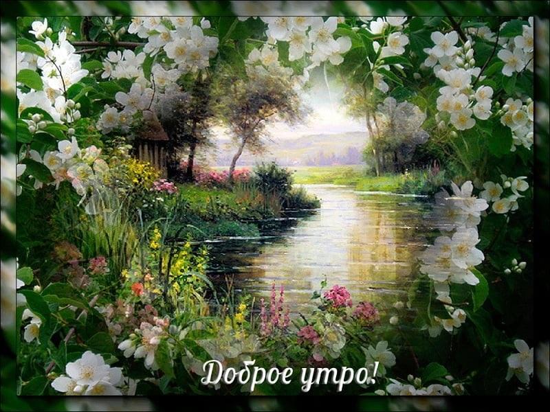 Весенние открытки с пожеланием доброго утра014