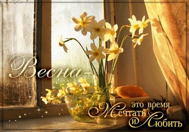 Весенние открытки с пожеланием доброго утра018