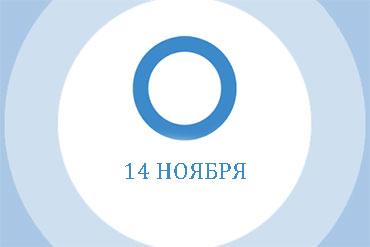 Всемирный день борьбы с диабетом картинки и фото (14)