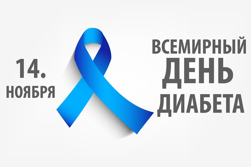 Всемирный день борьбы с диабетом картинки и фото (3)