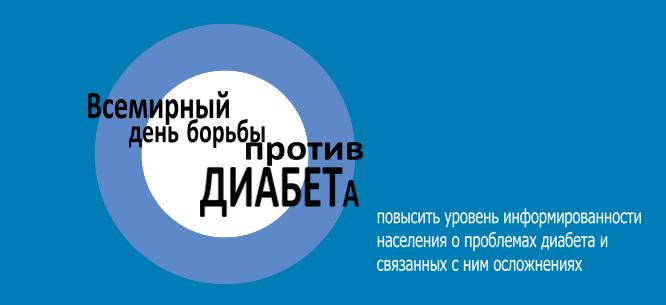 Всемирный день борьбы с диабетом картинки и фото (4)