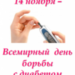 Всемирный день борьбы с диабетом картинки и фото