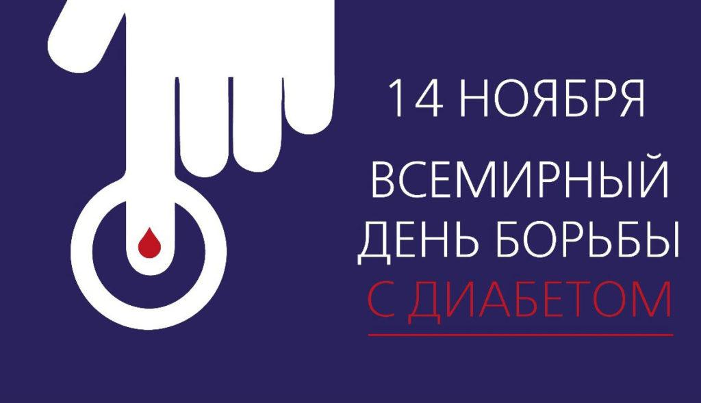 Всемирный день борьбы с диабетом картинки и фото (5)