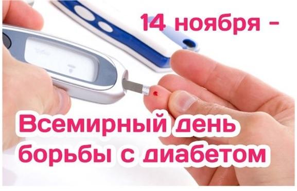 Всемирный день борьбы с диабетом картинки и фото (6)