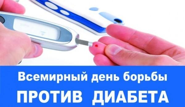 Всемирный день борьбы с диабетом картинки и фото (8)