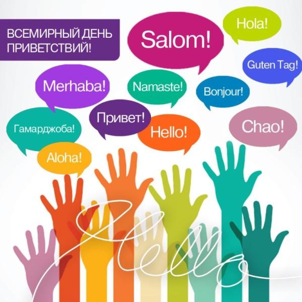 Всемирный день приветствий картинки и фото (1)