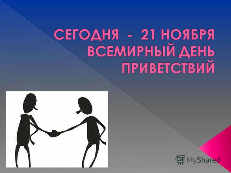 Всемирный день приветствий картинки и фото (13)