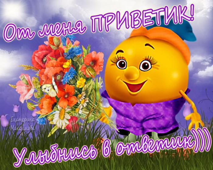 Всемирный день приветствий картинки и фото (16)
