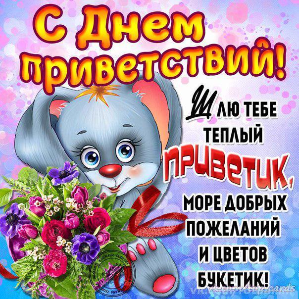 Всемирный день приветствий картинки и фото (18)