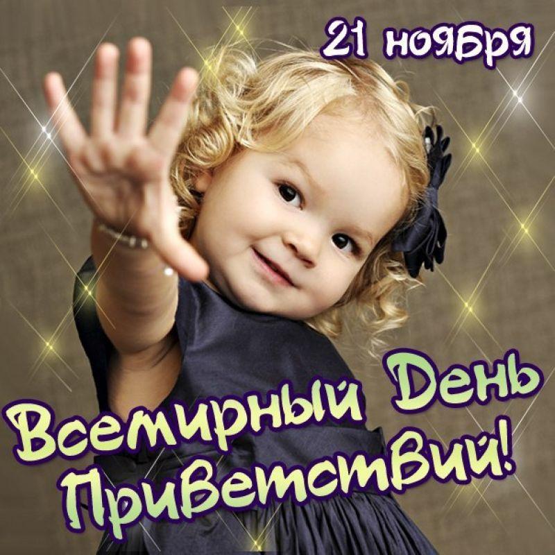 Всемирный день приветствий картинки и фото (19)