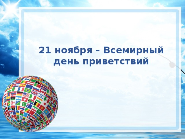 Всемирный день приветствий картинки и фото (5)