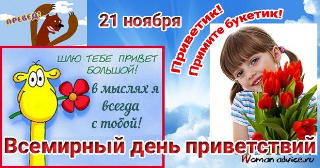 Всемирный день приветствий картинки и фото (8)