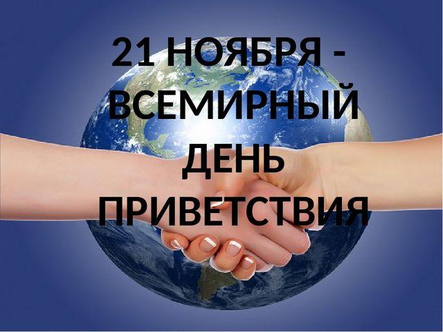 Всемирный день приветствий картинки и фото (9)