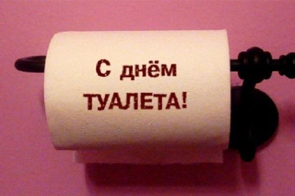Всемирный день туалета прикольные картинки (1)