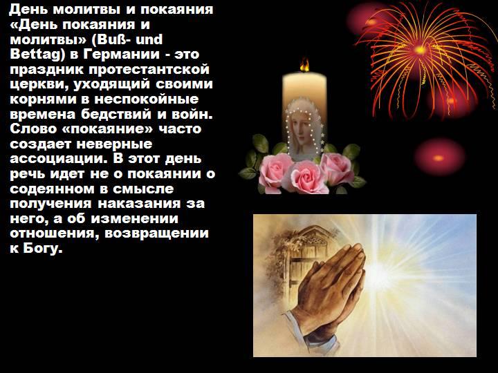 День покаяния и молитвы картинки и фото (1)
