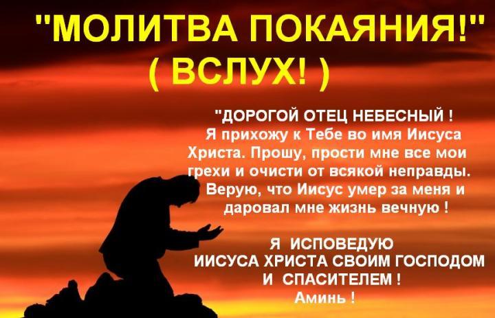 День покаяния и молитвы картинки и фото (2)