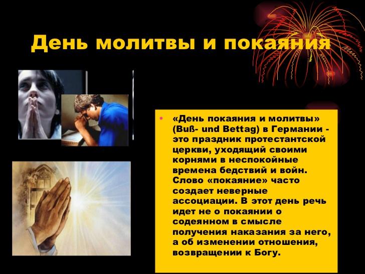 День покаяния и молитвы картинки и фото (7)