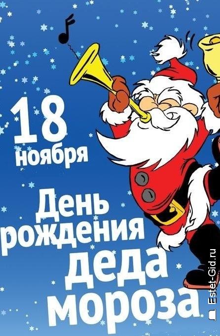 День рождения Деда Мороза прикольные картинки (1)